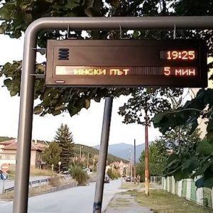 72 електронни табла монтираха на автобусните спирки в Перник