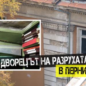 Дворецът на разрухата в Перник – фотобомба на zaPernik.com!