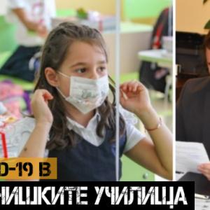 Извънредно: Директори и учители решават днес дали да продължат да учат присъствено в Пернишко