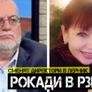 Изпреварващо в ZaPernik.com: Това ще бъде новата шефка на РЗИ Перник