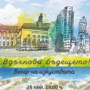 Вечер на изкуствата с улични артисти, огнено шоу и филм за 91-годишнината на град Перник