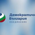 """Декларация от партиите в ПО """"Демократична България"""" за качеството на въздуха в Перник"""