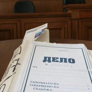 Започва дело срещу млад дилър на дрога в Перник