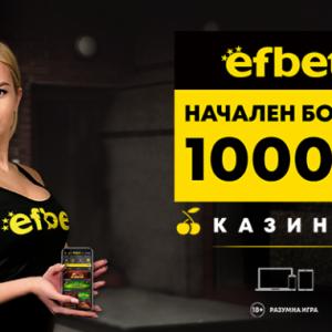 Как да се регистрирате в сайта на Efbet?