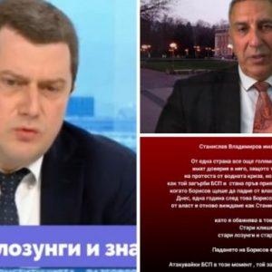 Неуспял кандидат депутат от БСП оплю Станката и събра 1 лайк