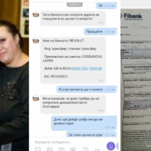 """СКАНДАЛ! Измамна схема се върти на гърба на пернишката Фондация """"Богданова и Данаилова"""""""