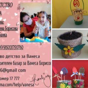 Цвете в саксия за болната Ванеса посадиха учители и деца от детска градина в Перник